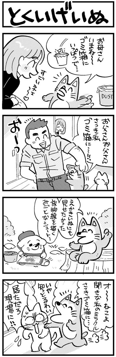 f:id:akioco:20201202190233j:plain
