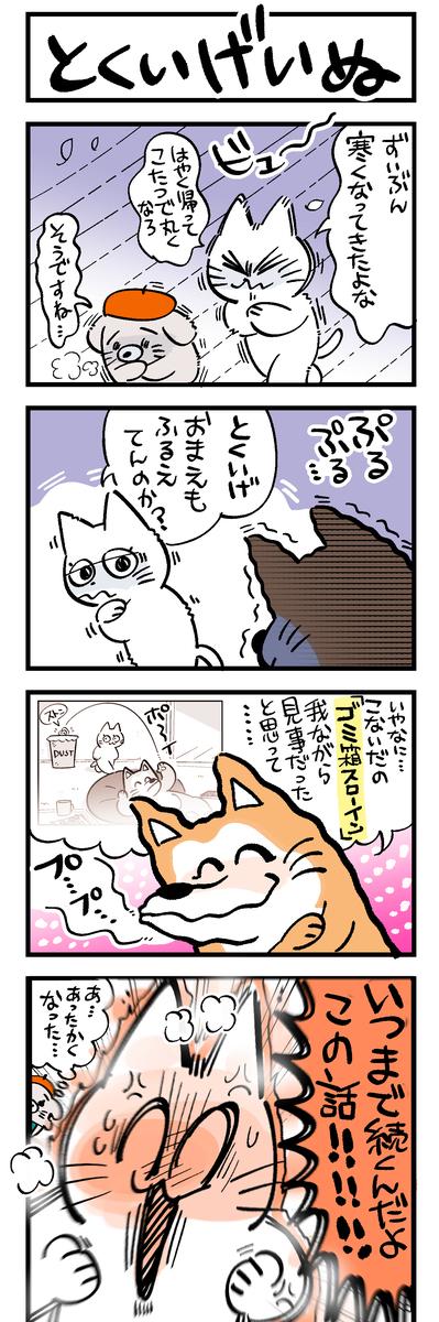 f:id:akioco:20201210151143j:plain