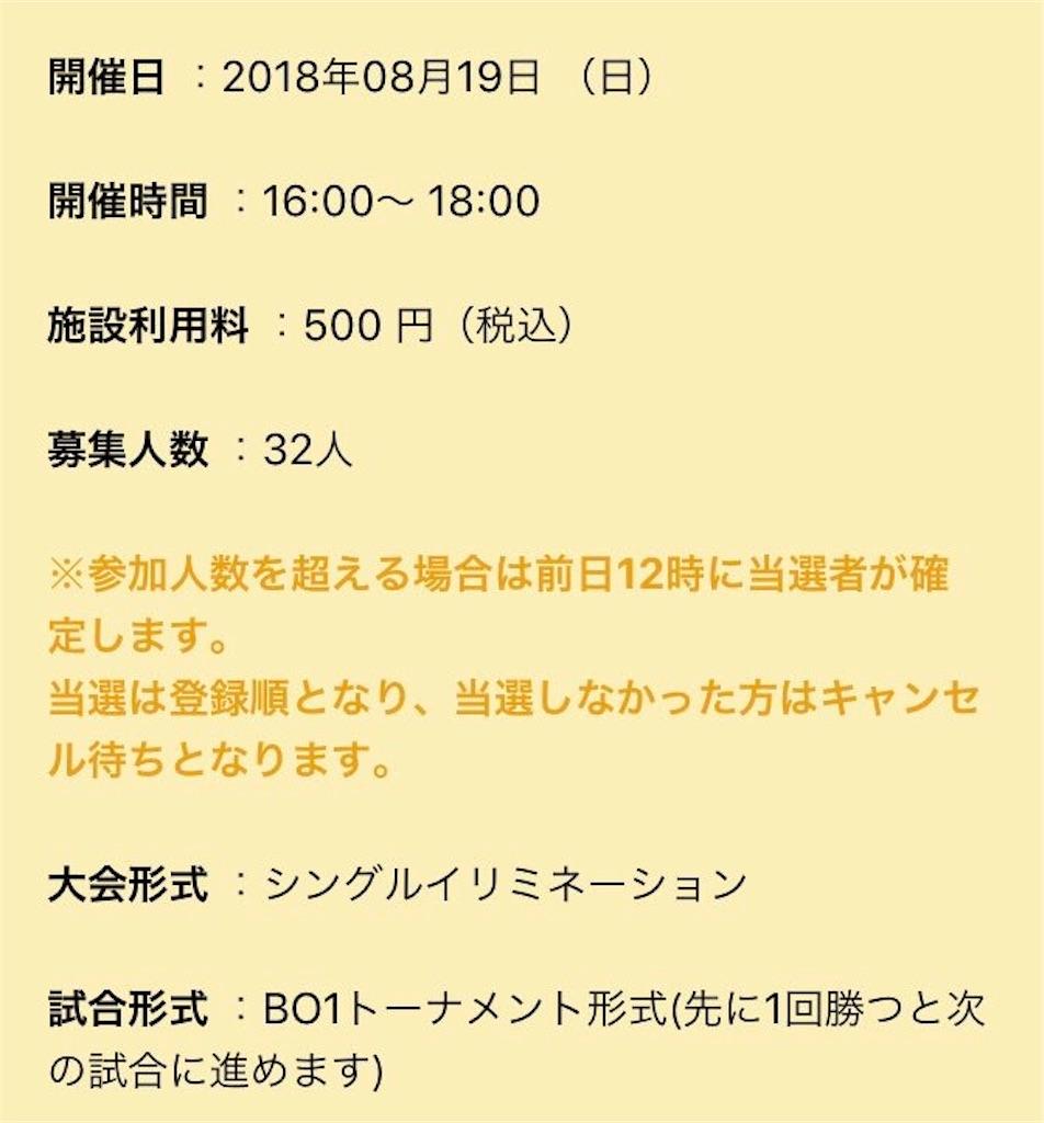 f:id:akiopoke1944:20180809073501j:image