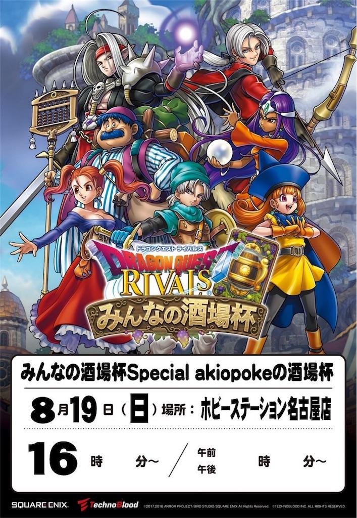 f:id:akiopoke1944:20180811010524j:image