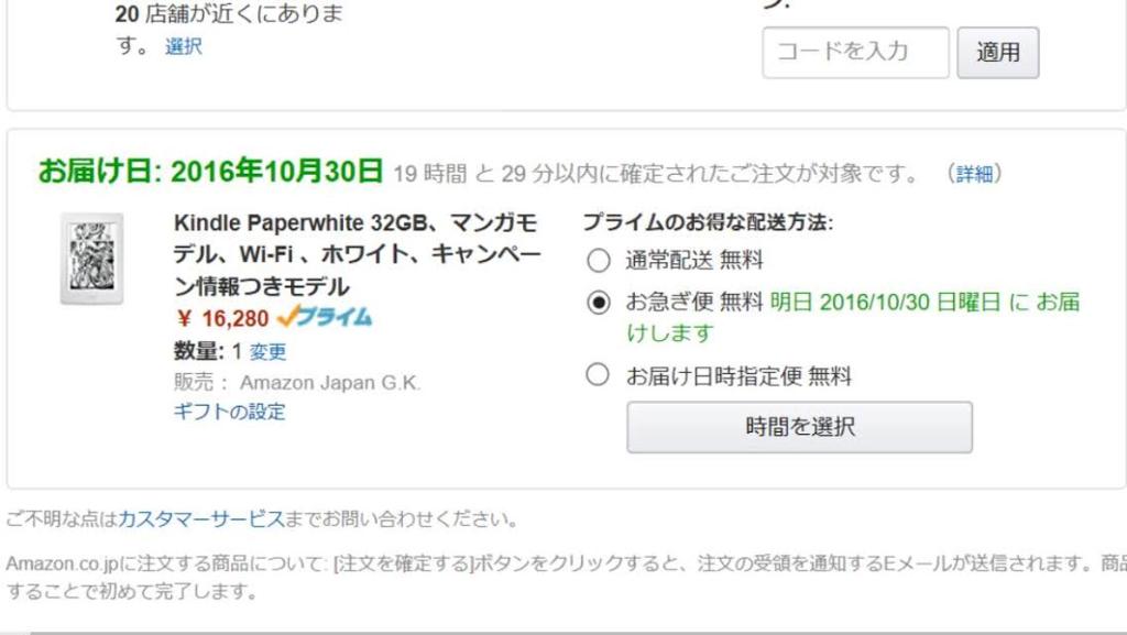 f:id:akipippo:20161029155857p:plain