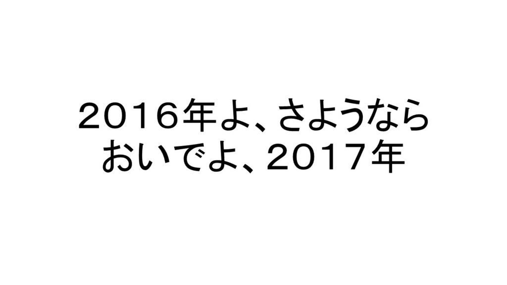 f:id:akipippo:20161231160112j:plain