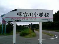 峰吉川小学校は「こまち」の看板