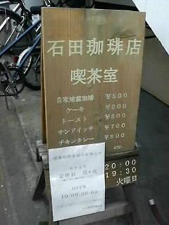 モーニングも始めた「石田珈琲店」
