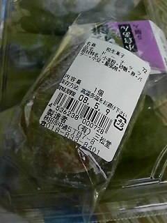 kazuさんが買ってきてくれた三松堂の手作りドーナツ