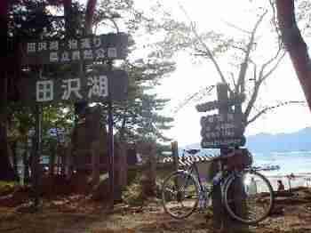 田沢湖は 青森県じゃー ありませんよっ