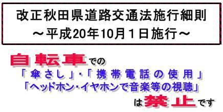 改正秋田県道路交通法施行細則(PDFファイル)