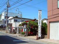 三皇熊野神社・里宮