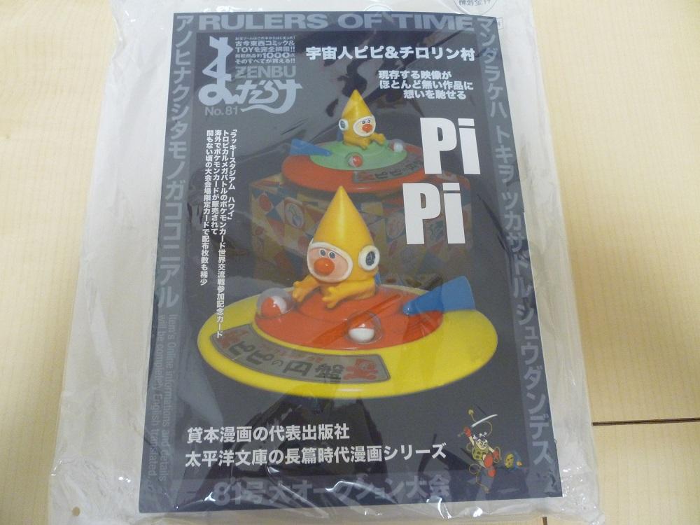 f:id:akipuyo:20170621170656j:plain