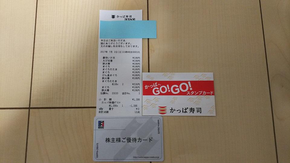 f:id:akipuyo:20170703012709j:plain