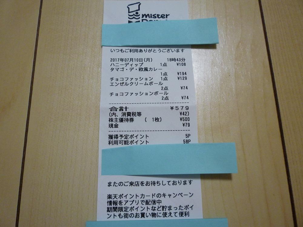 f:id:akipuyo:20170711135220j:plain