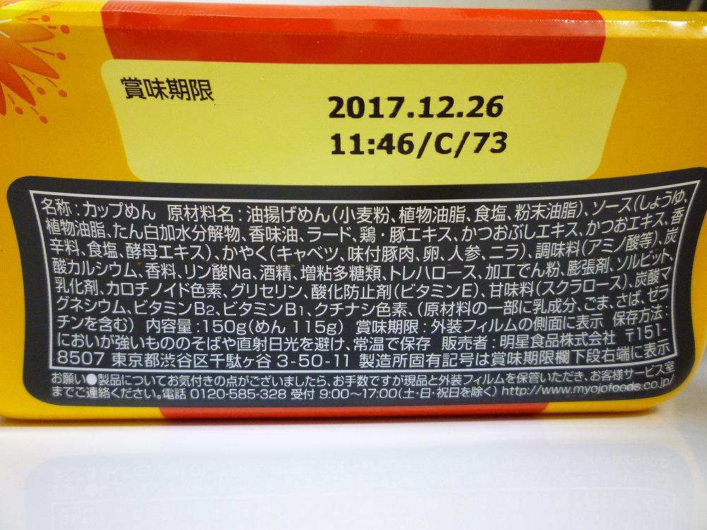 f:id:akipuyo:20170720220036j:plain