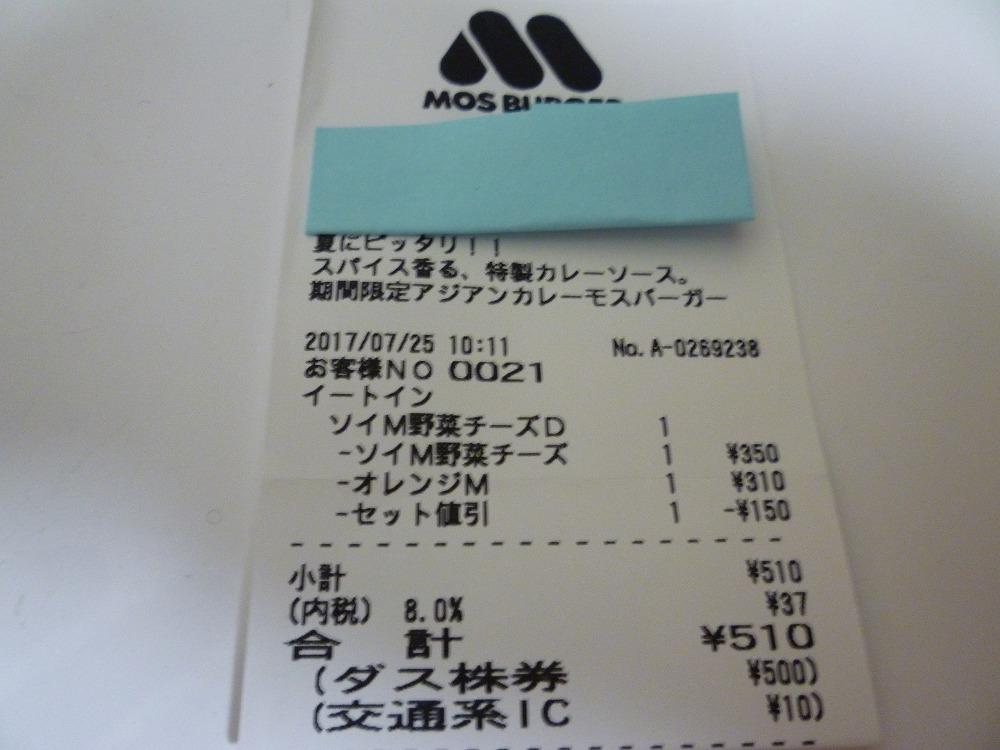 f:id:akipuyo:20170726174600j:plain