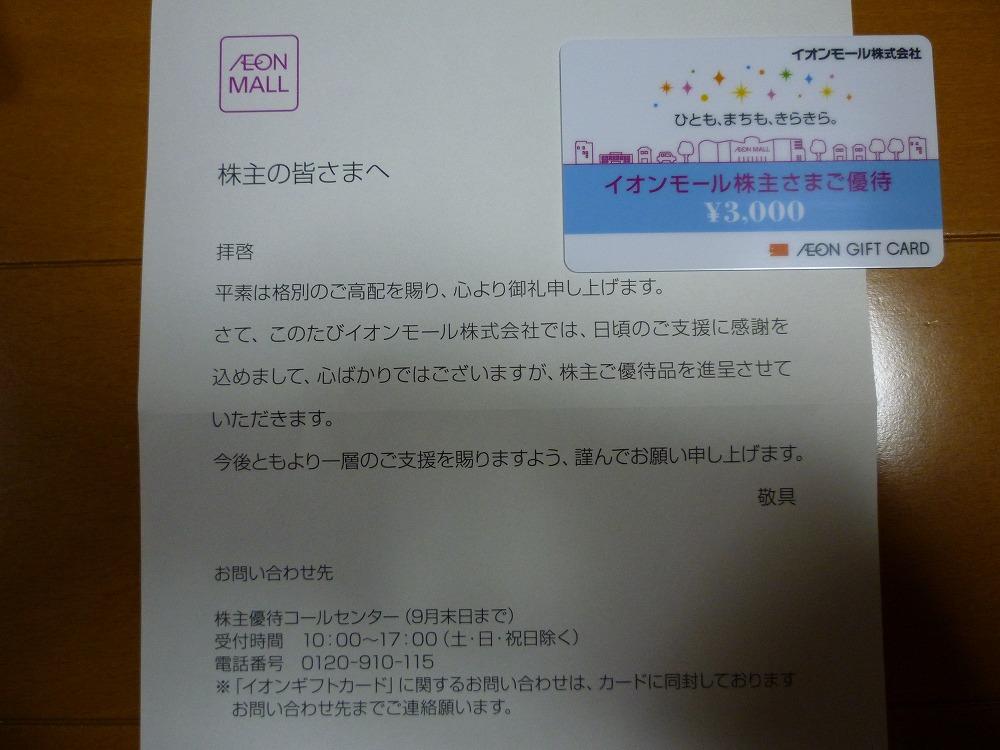 f:id:akipuyo:20170730211144j:plain