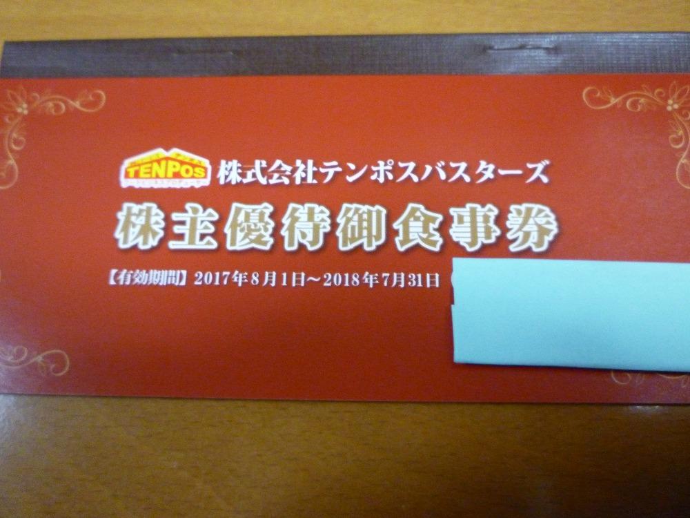 f:id:akipuyo:20170730212223j:plain