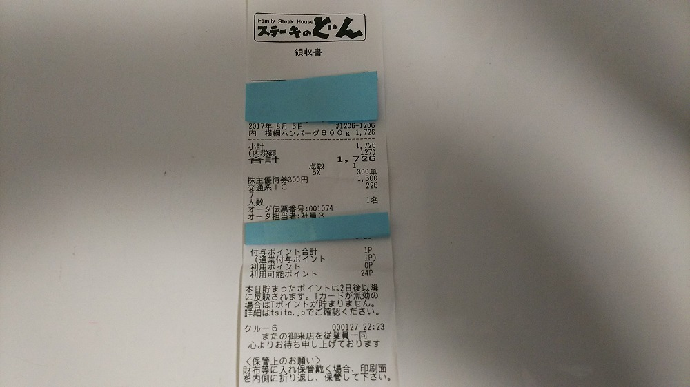 f:id:akipuyo:20170807103825j:plain