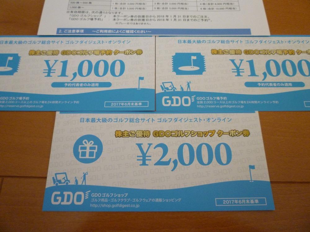 f:id:akipuyo:20170831142028j:plain