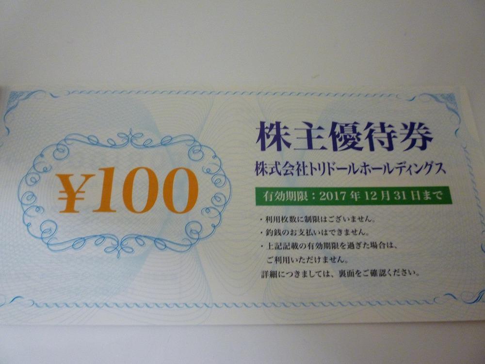 f:id:akipuyo:20170904214213j:plain