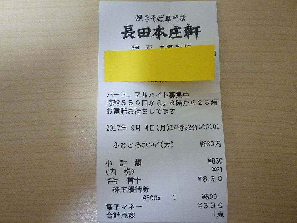 f:id:akipuyo:20170904215831j:plain