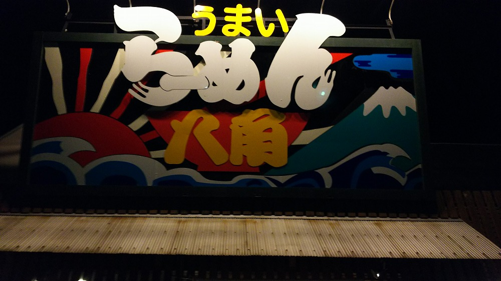 f:id:akipuyo:20170909003303j:plain