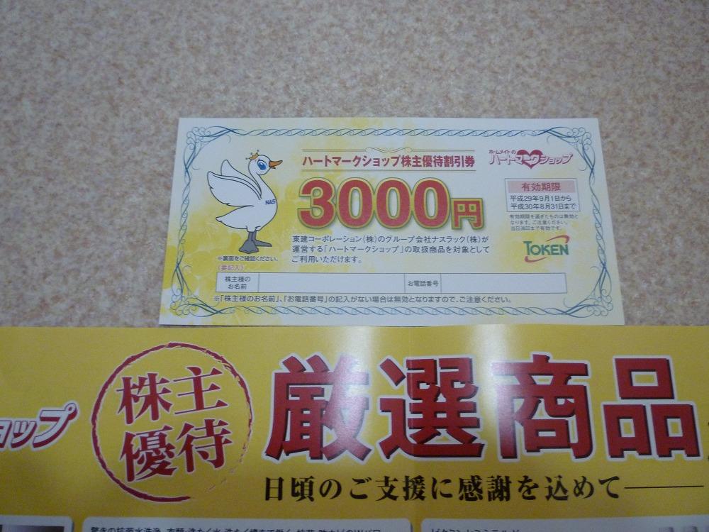 f:id:akipuyo:20170909104839j:plain