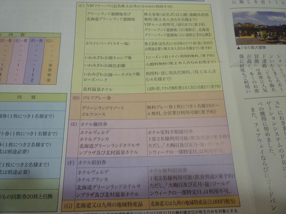f:id:akipuyo:20170909105016j:plain