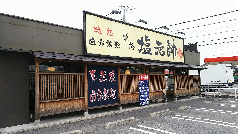 塩元帥 姫路店 [兵庫県 姫路市、...