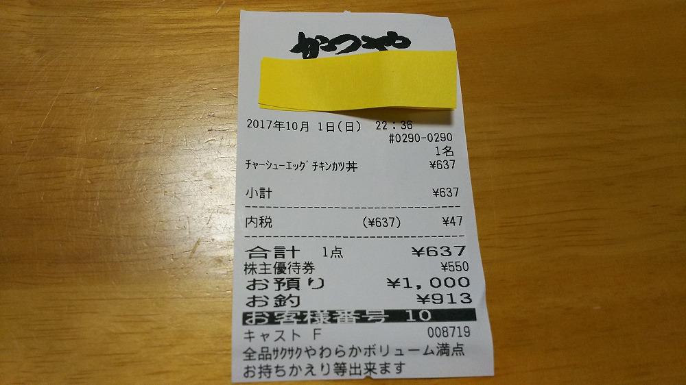 f:id:akipuyo:20171002013348j:plain