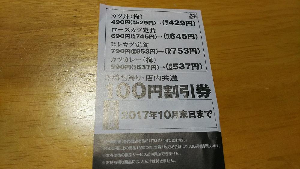 f:id:akipuyo:20171002013358j:plain