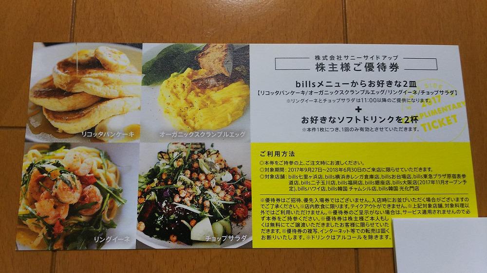 f:id:akipuyo:20171002165413j:plain