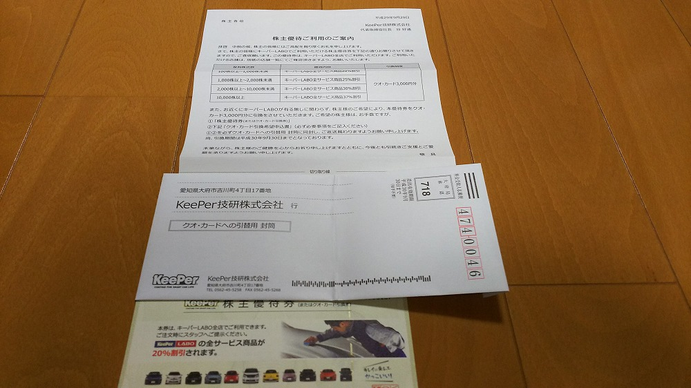 f:id:akipuyo:20171002215932j:plain