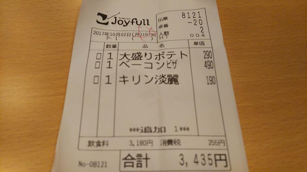 f:id:akipuyo:20171002225606j:plain