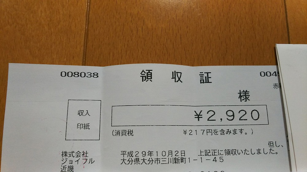 f:id:akipuyo:20171002225617j:plain