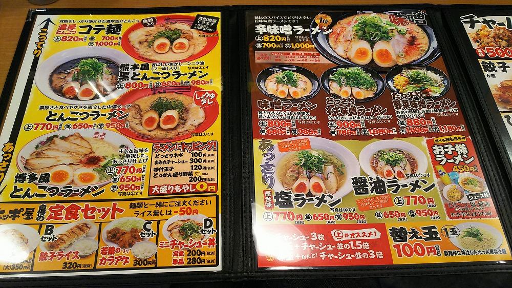 f:id:akipuyo:20171022173459j:plain