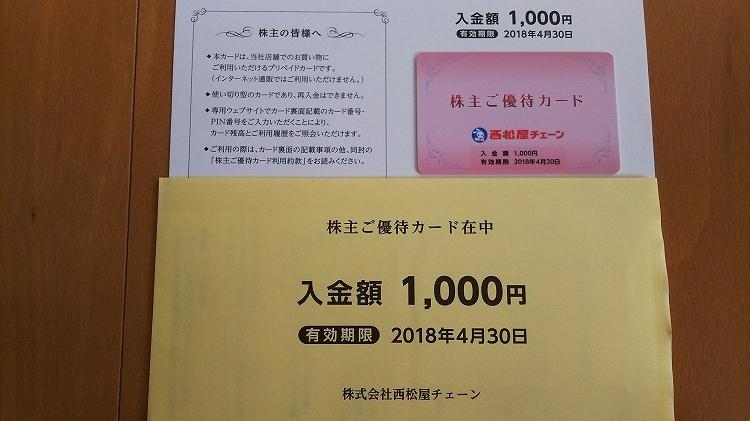 f:id:akipuyo:20171103162907j:plain