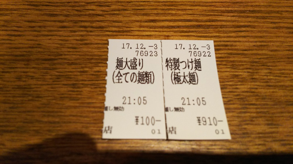 f:id:akipuyo:20171203221832j:plain