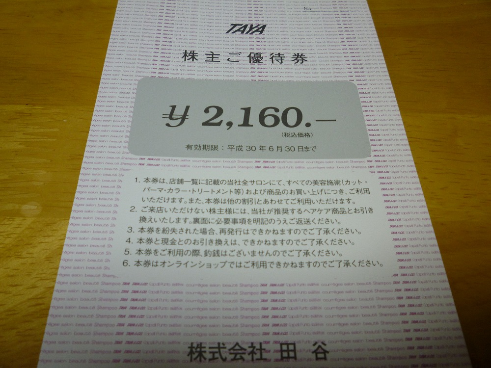 f:id:akipuyo:20171206102909j:plain