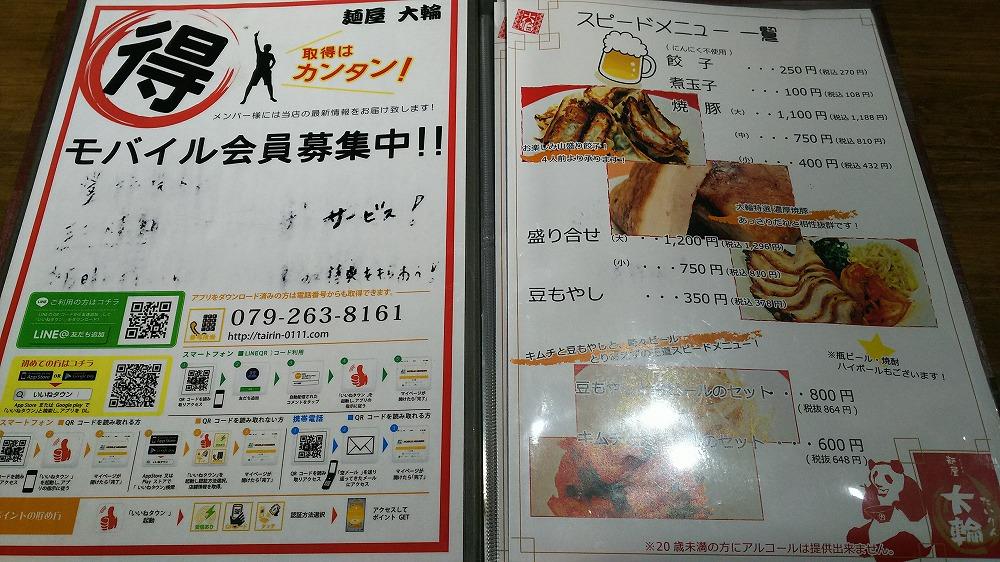 f:id:akipuyo:20171211234602j:plain
