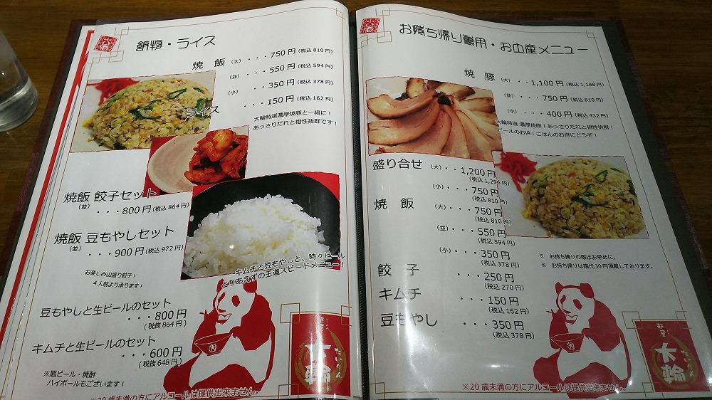 f:id:akipuyo:20171211234806j:plain