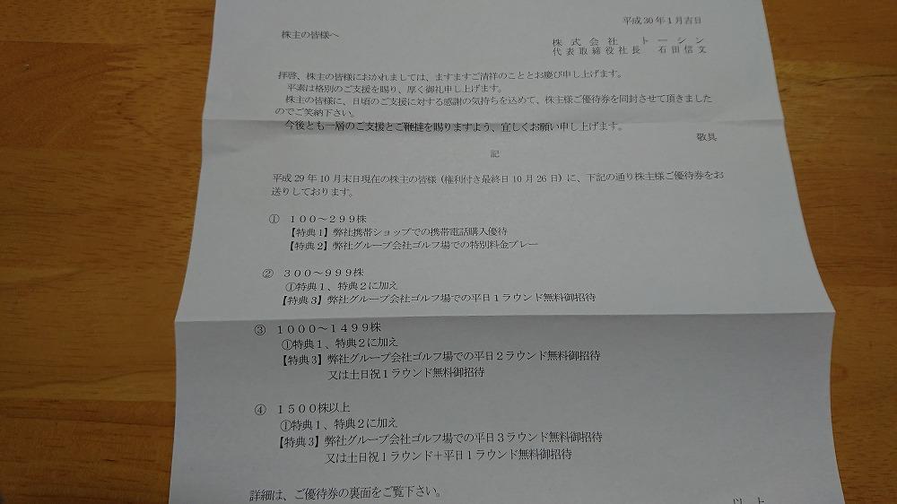 f:id:akipuyo:20180115130425j:plain