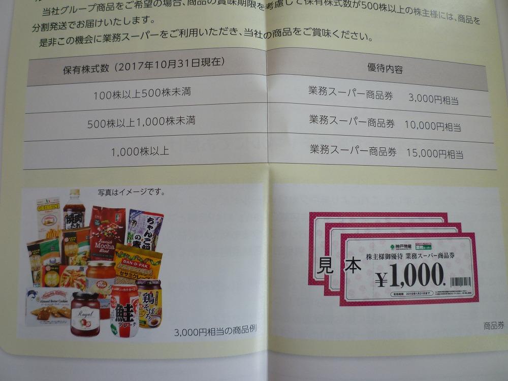 f:id:akipuyo:20180208135520j:plain