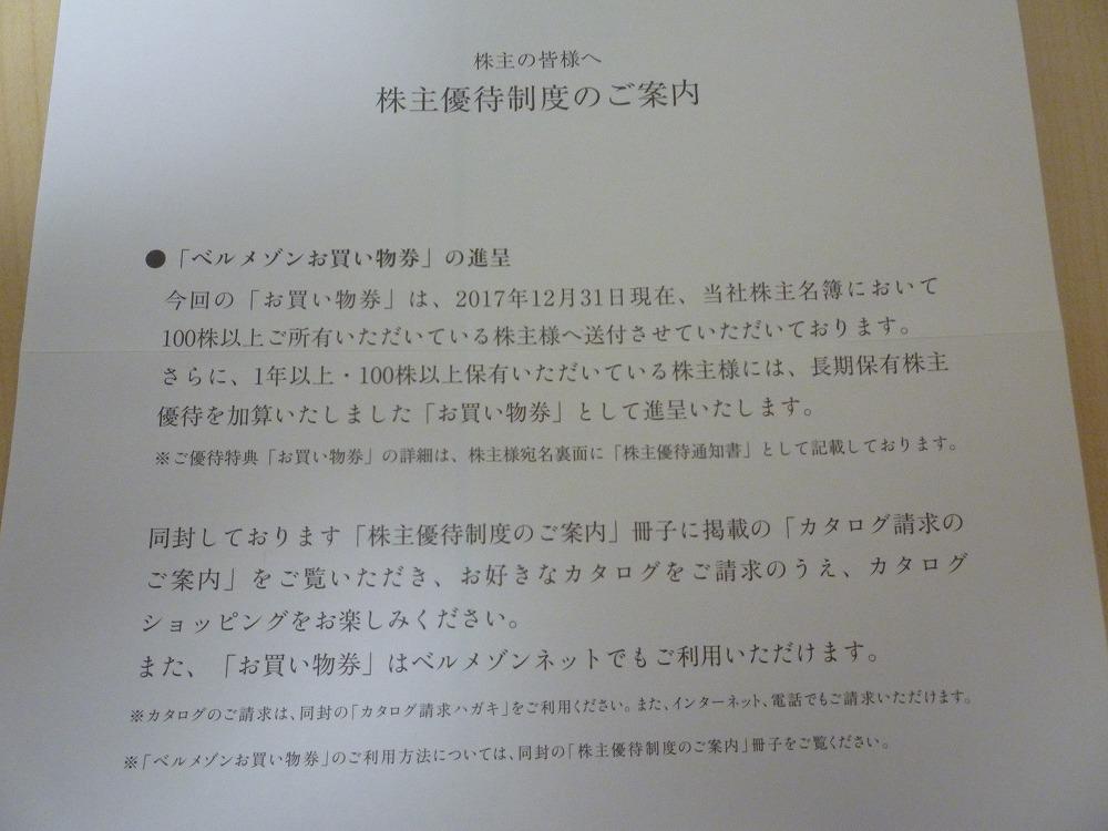 f:id:akipuyo:20180316115213j:plain