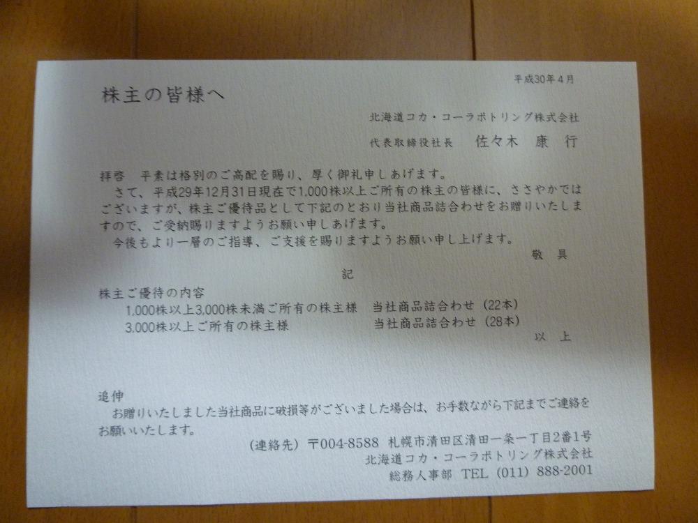 f:id:akipuyo:20180406015227j:plain