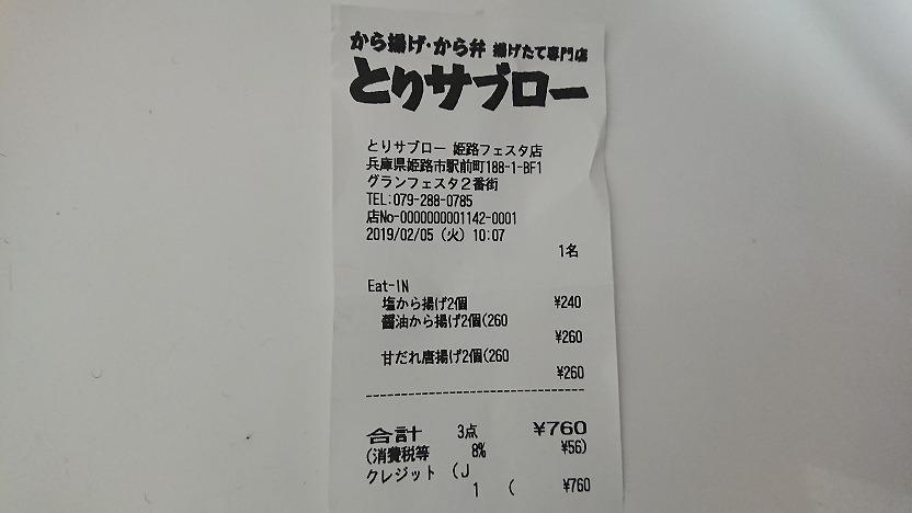 f:id:akipuyo:20190207000129j:plain