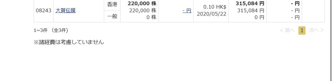 f:id:akipuyo:20200724170518j:plain