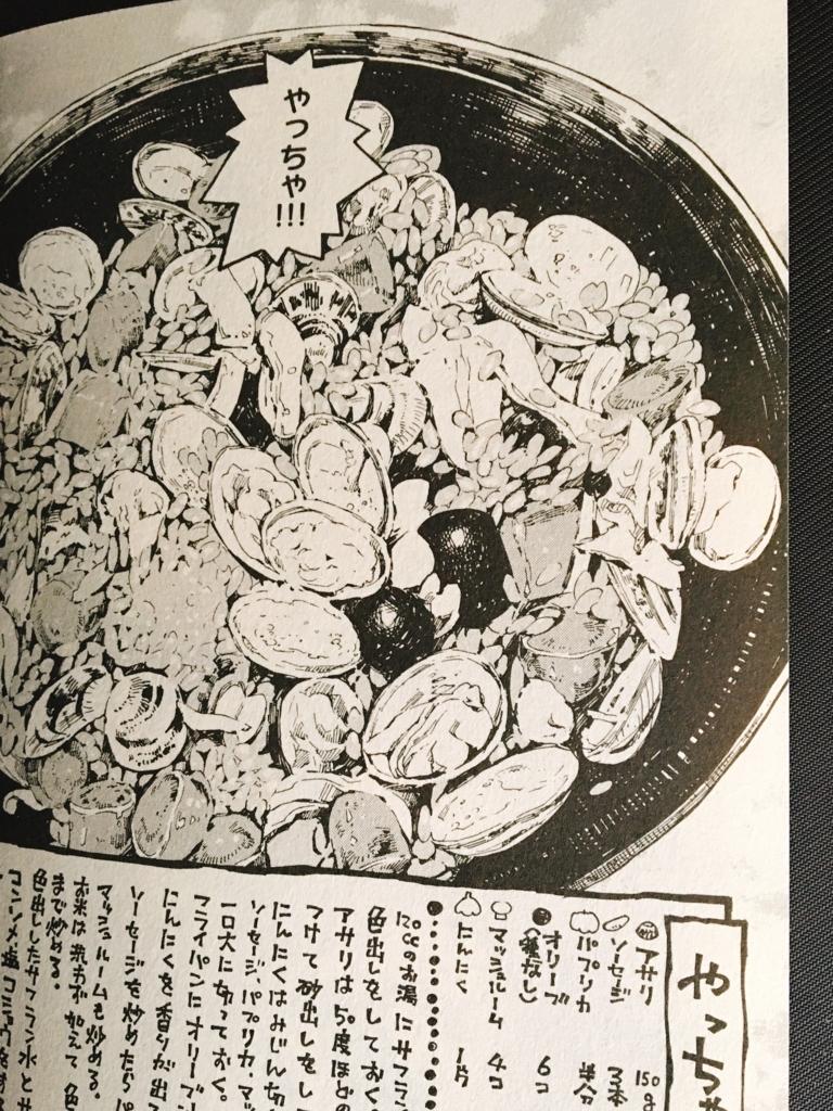 f:id:akira-5:20180114163925j:plain