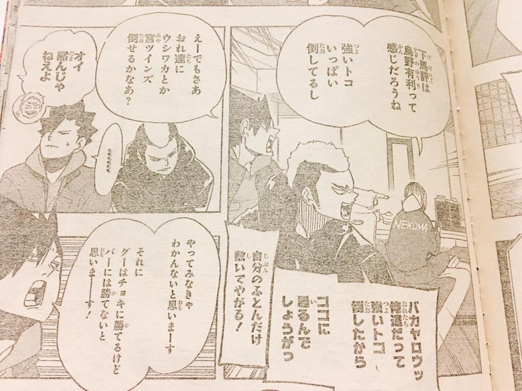 f:id:akira-5:20180307202959j:plain