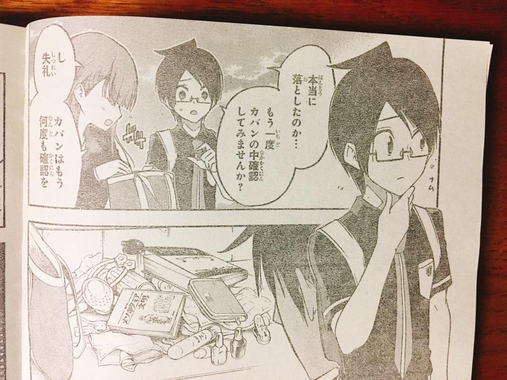 f:id:akira-5:20180328225650j:plain