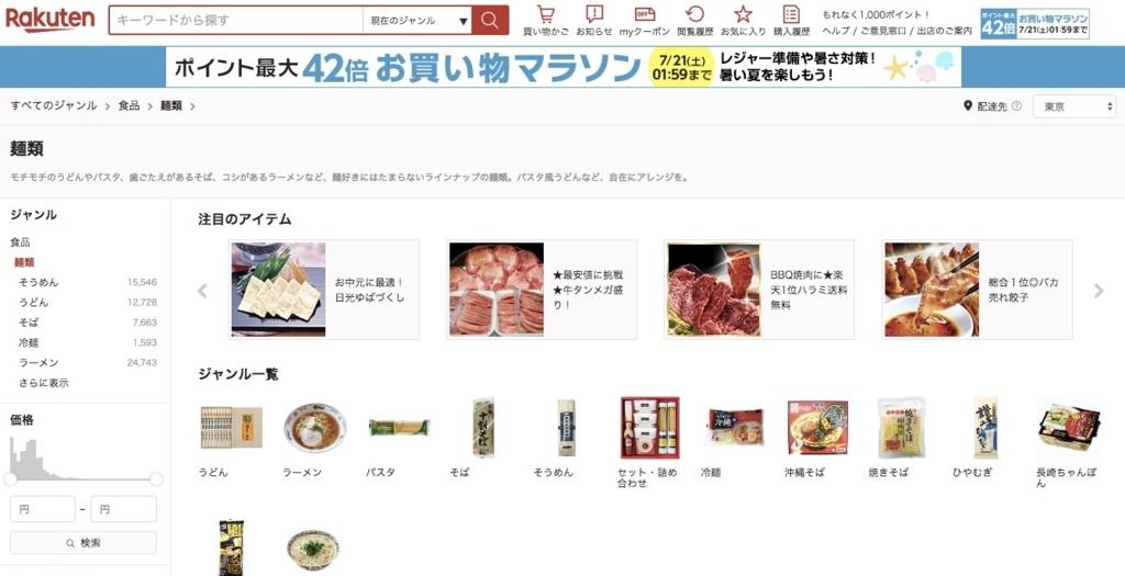 f:id:akira-5:20180718145803j:plain