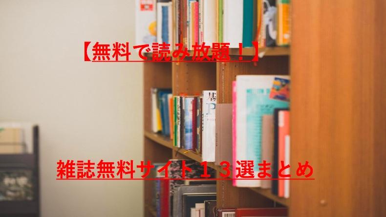 f:id:akira-5:20181116154840j:plain
